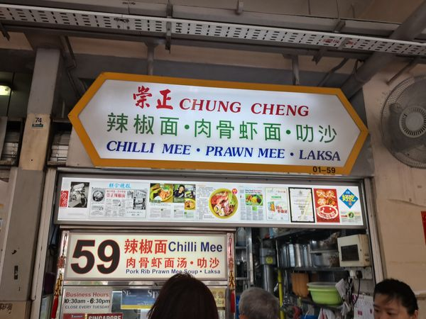 Chung Cheng Chilli Noodles