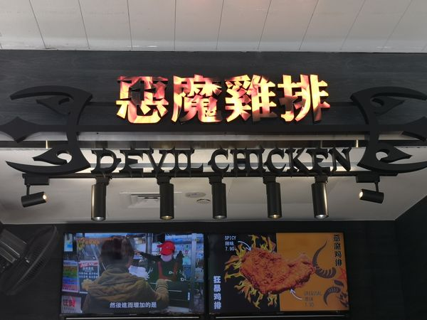 Devil's Fried Chicken